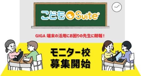 こどもSuite モニター校の募集について